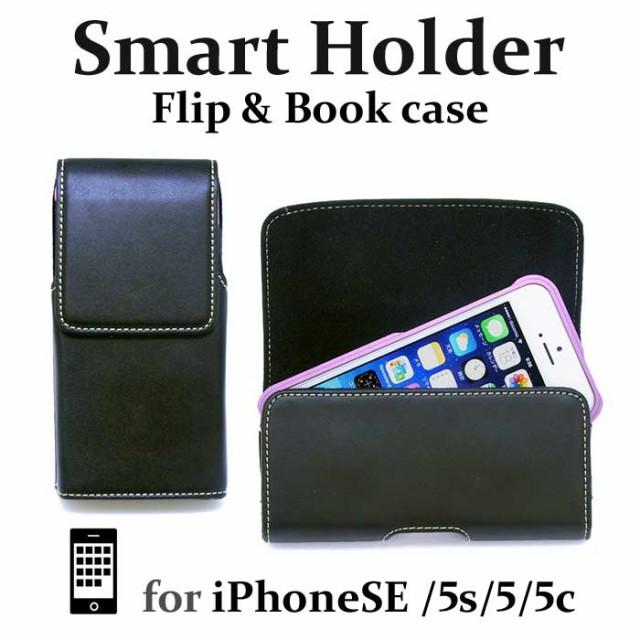 iPhoneSE / iPhone5s / iPhone5c / iPhone5 ケー...
