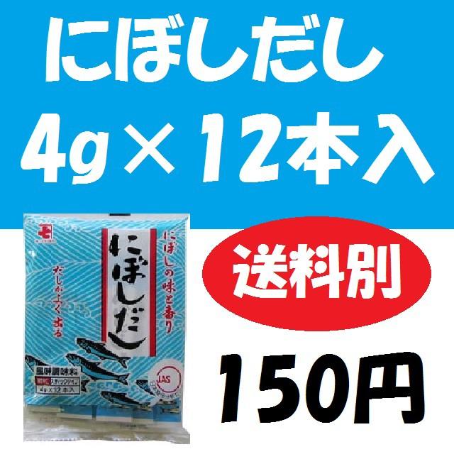 ■にぼしだし 4g×12本/150円/うまいだし/かね...