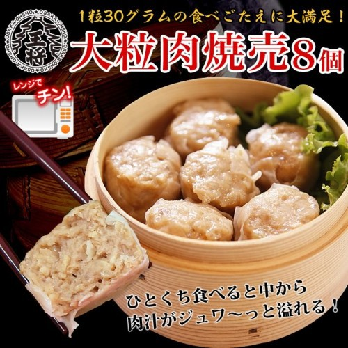 【大阪王将】大粒肉焼売!ジャンボサイズ1粒30g♪...