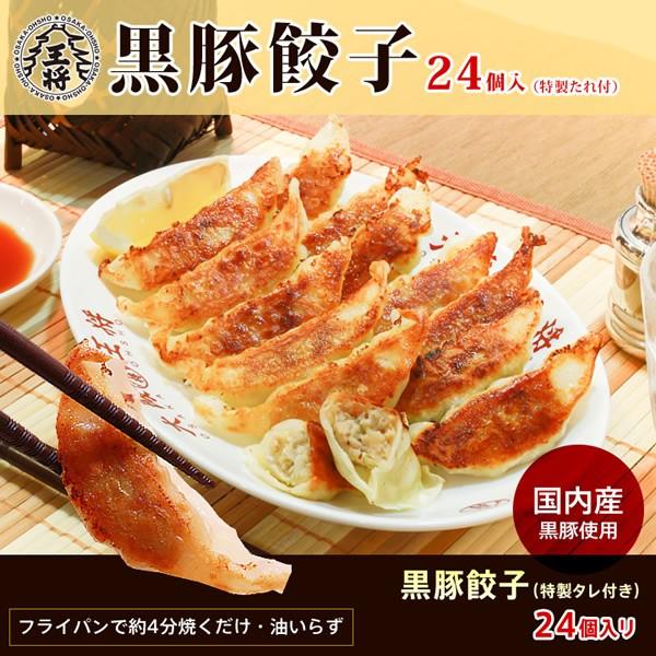 【大阪王将】黒豚餃子24個(ぎょうざ・ぎょーざ・...