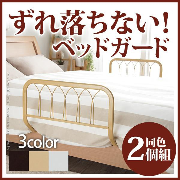2個セット ベッド ベッドガード 転落防止 柵 ハイ...