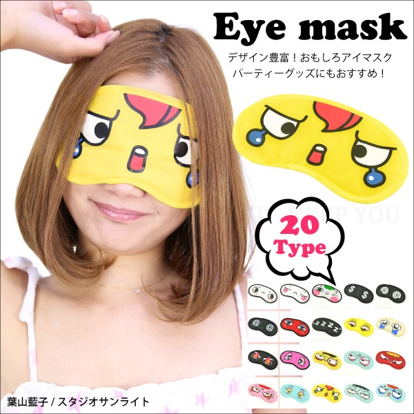 メール便 送料無料 おもしろアイマスク 04 全20種...