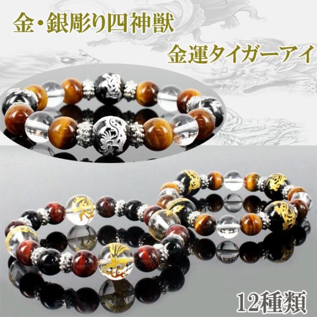 12種類■金・銀彫り風水四神獸 タイガーアイ金運...