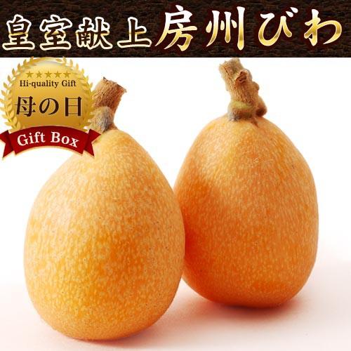 母の日 皇室献上 房州びわ Lサイズ 化粧箱 15玉...