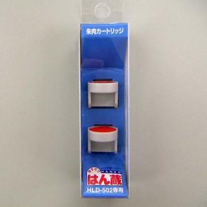 三菱鉛筆 はん蔵 補充カートリッジ HLS-252 【送...