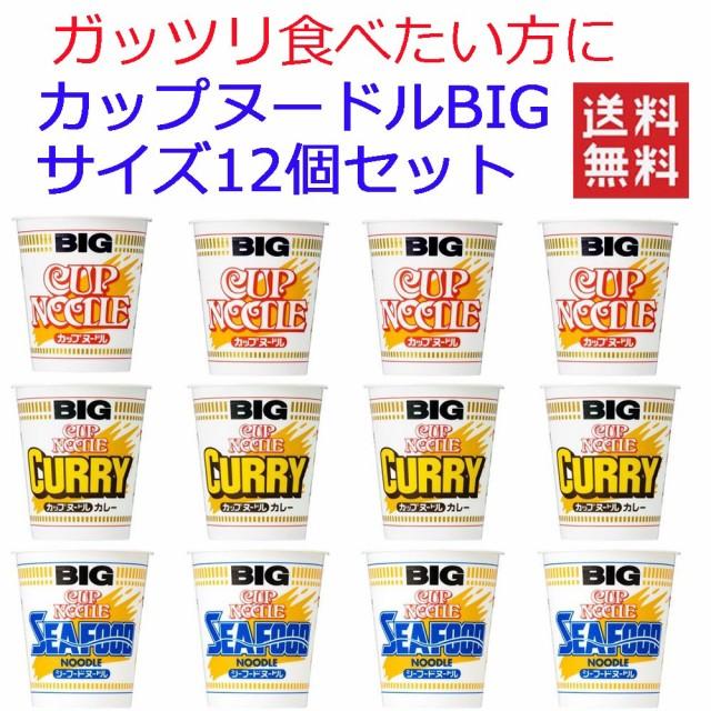 送料無料 カップヌードル big ビッグ 3柄×4個 12...