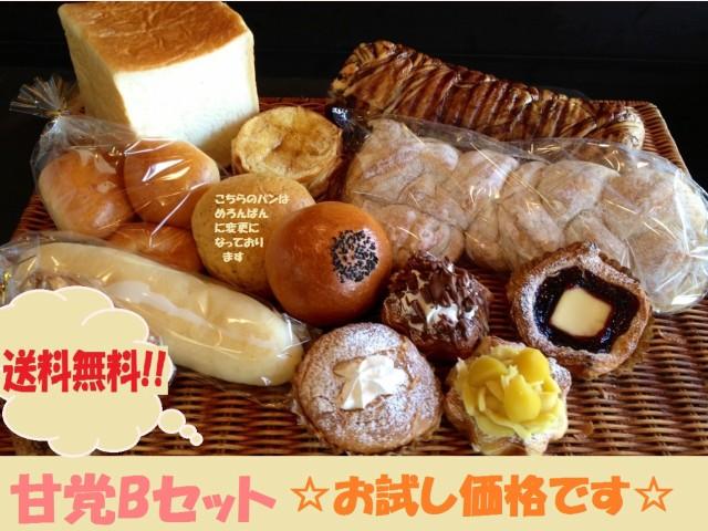 送料無料!!甘系パン好きにおすすめの【甘党パンB...
