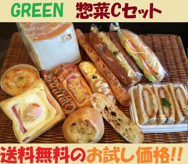 送料無料!!惣菜パン好きにおすすめの【がっつり惣...