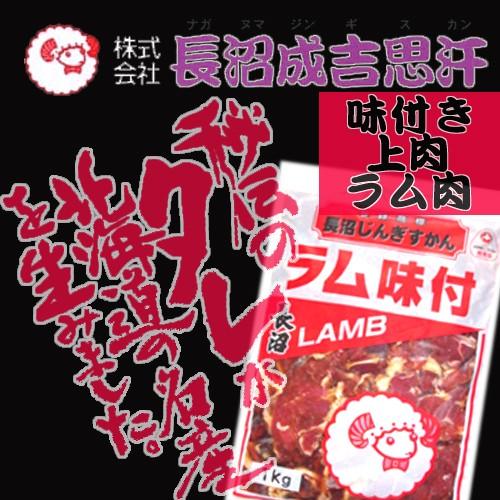 長沼ジンギスカン ラム 味付き 500g / 味付け...