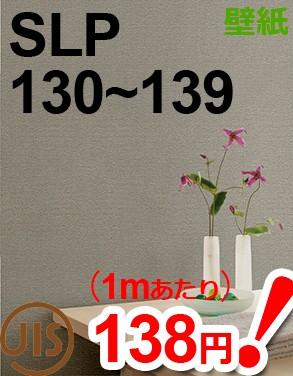 壁紙クロス SLP-130〜139 シンコール 1m単位で切...