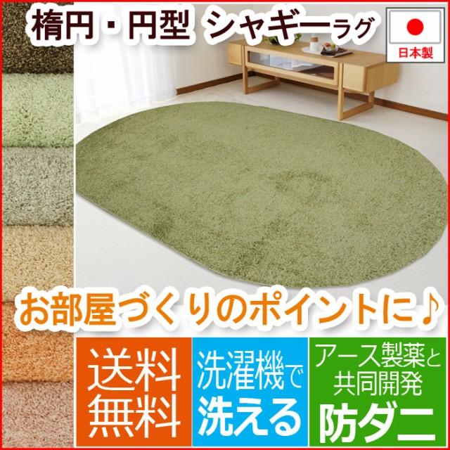 【SALE】洗える楕円形シャギーラグ 防ダニ・抗菌...