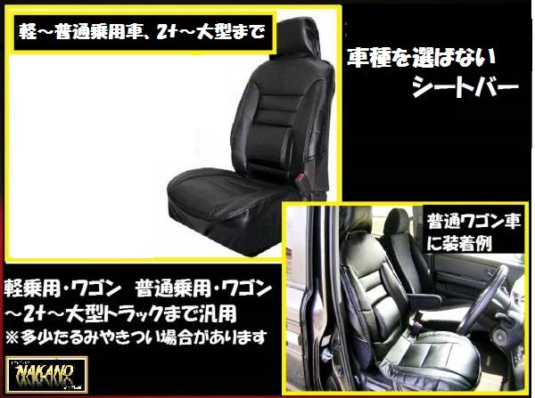 ☆シートカバー トラック用 ソフトタイプ すべて...