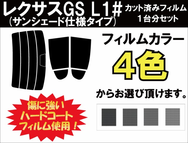 トヨタ レクサスGS カット済みカーフィルム L1# ...