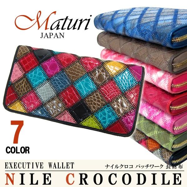 Maturi マトゥーリ 最高級 クロコダイル 長財布 ...