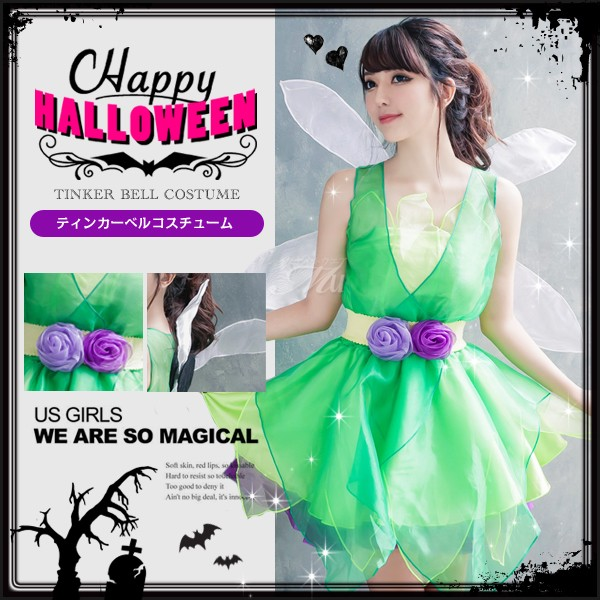 フェアリー ピクシー 衣装 ハロウィン コスプレ 仮装 コスチューム 妖精 プリンセス 童話 キャラクター ドレス ワンピース