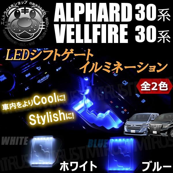 LED シフトゲート イルミネーション 30系 アルフ...