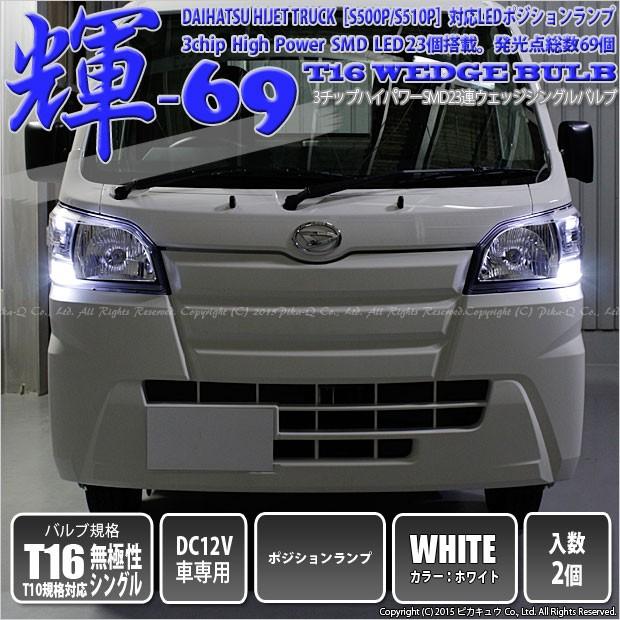 5-B-9 即納★ハイゼットトラック S500P対応 LEDポ...