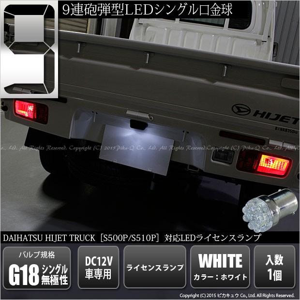 5-C-7 即納★ハイゼットトラック S500P対応 ライ...