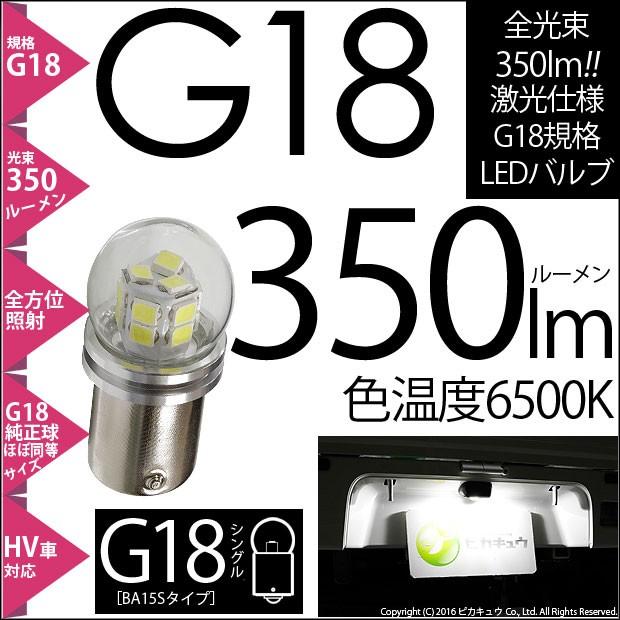 5-C-9 全光束350ルーメン G18[BA15s] 350lmシン...