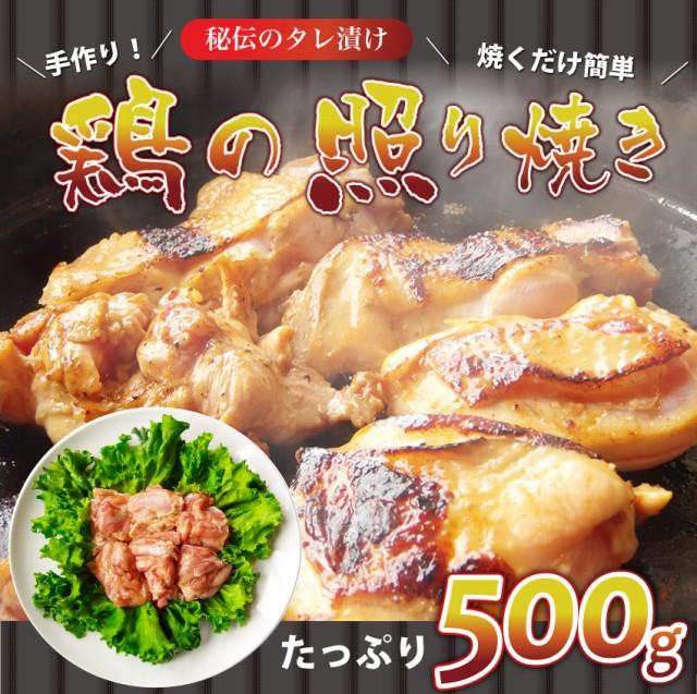 【冷凍】照り焼きチキン★焼くだけ簡単!秘伝のタ...