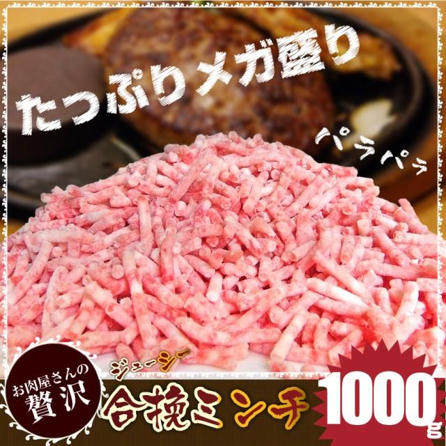 【冷凍】メガ盛り パラパラ合挽きミンチ 【1000...
