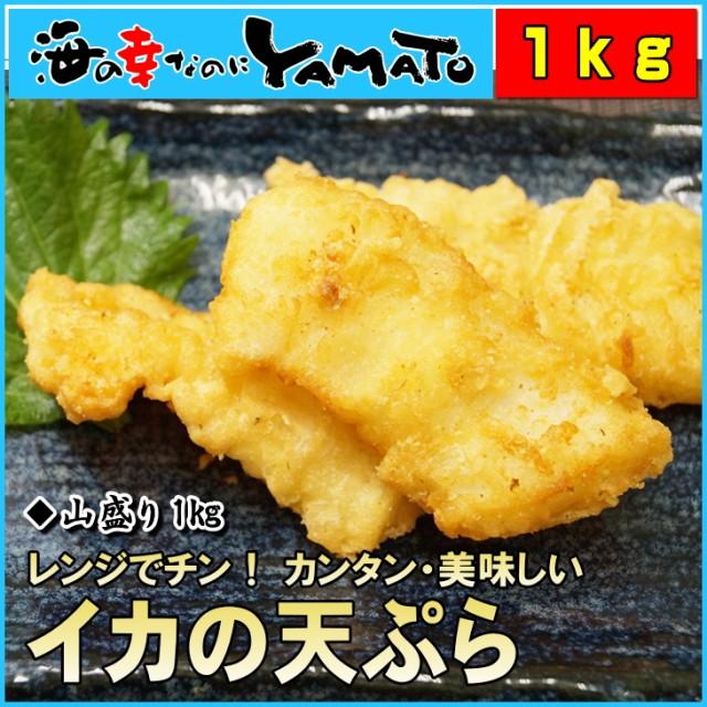 イカの天ぷら 山盛り1kg レンジでチンするだけの...