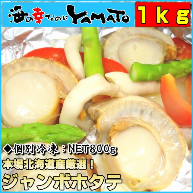 ジャンボ蒸しホタテ 1kg(NET800g) 北海道噴火湾産...