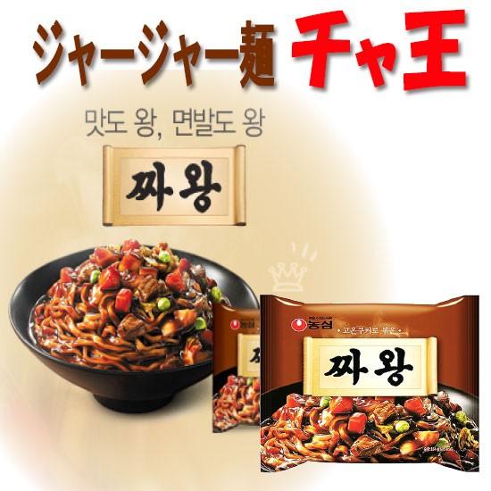 農心 ジャージャー麺「チャ王」  (134g) ★韓国食...