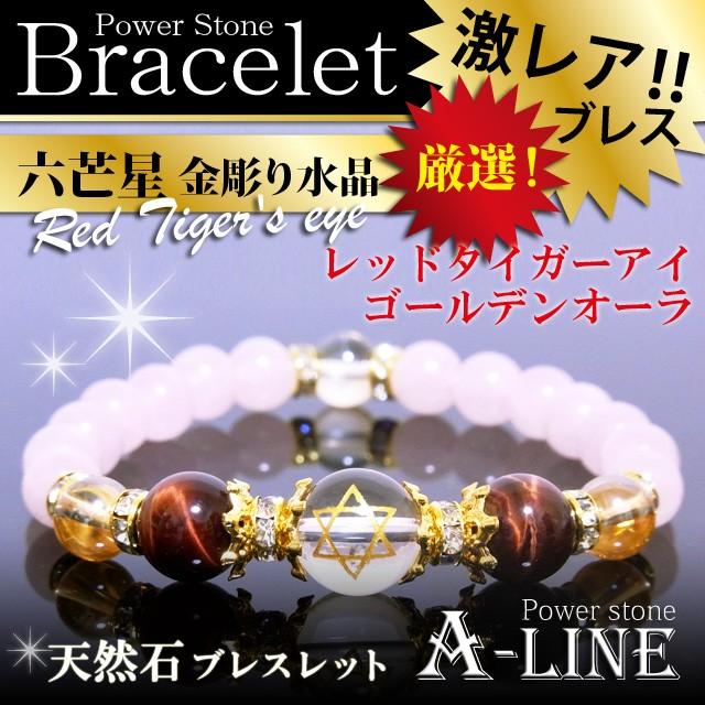 パワーストーン ブレスレット 金彫り六芒星水晶12...