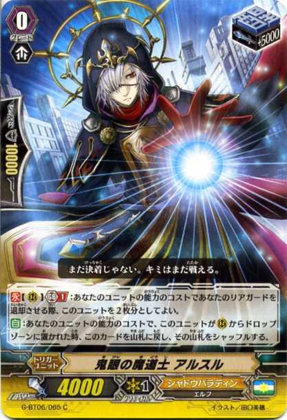 鬼眼の魔道士 アルスル G-BT06/065  C 【カード...