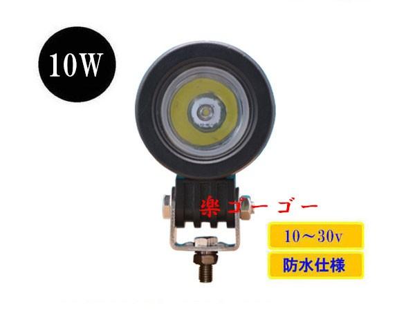 LED作業灯10W 集魚灯 防水 広角60° CREEワークラ...