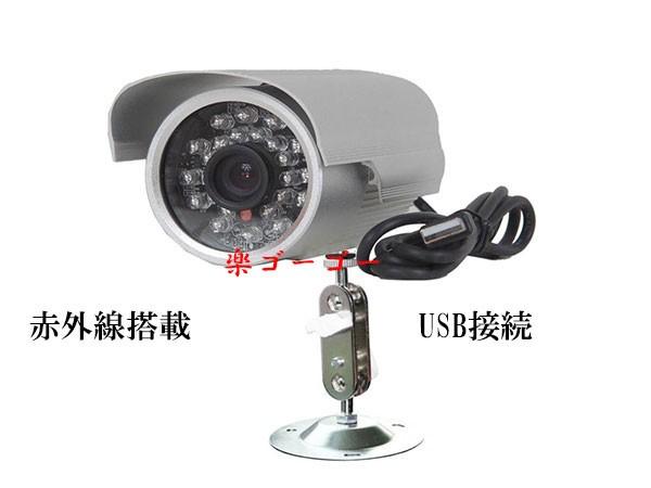 防犯カメラ 3.6mm広角レンズ USB接続 赤外線 24灯...