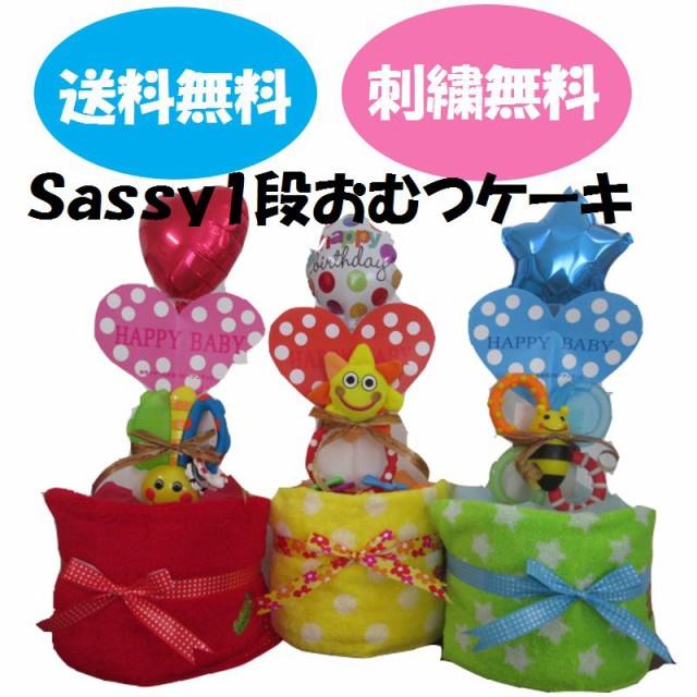 【サッシー】【Sassy】【出産祝い】52【おむつケ...