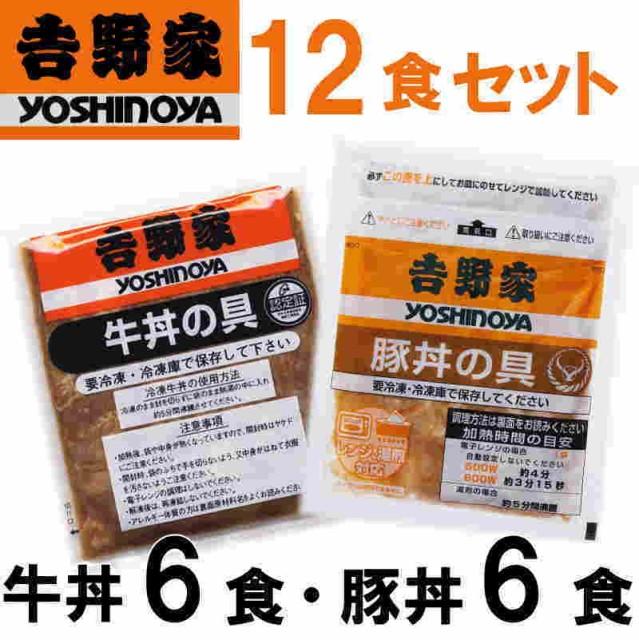 吉野家【人気セット2種12食】(冷凍)135g×12袋 ...