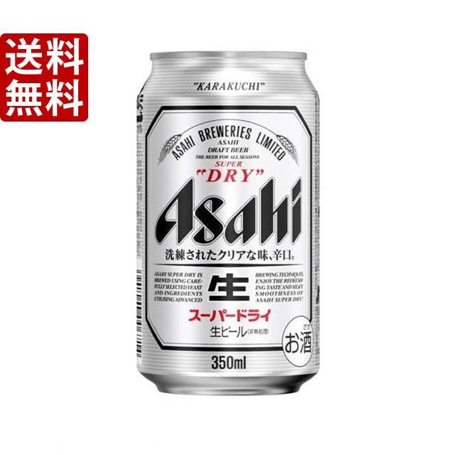 「送料無料」アサヒ スーパードライ 350ml ×24本 (1ケース)(※東北は別途送料必要)