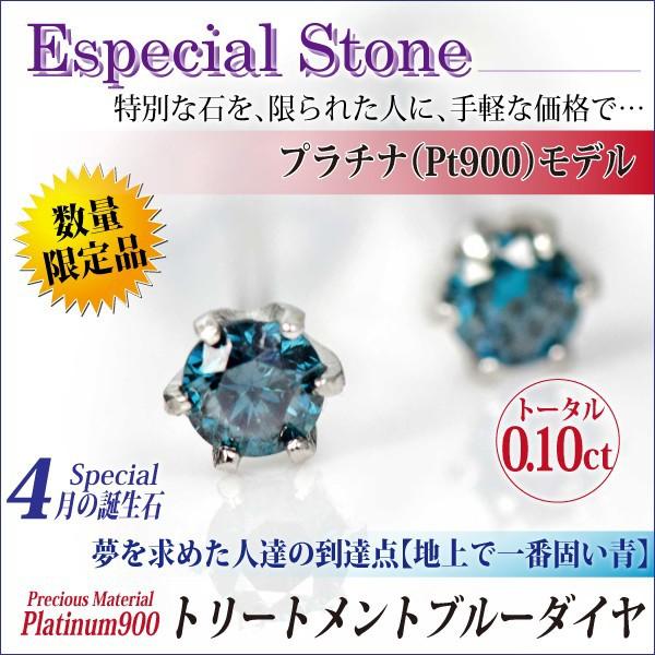 送料無料 Pt900プラチナ ブルーダイヤモンド 6本...