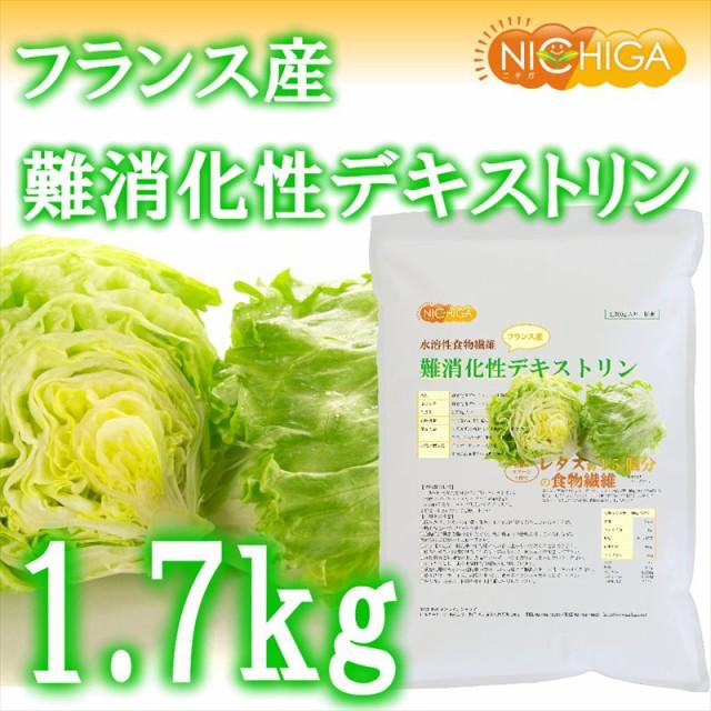 難消化性デキストリン(フランス産) 1.7kg(...