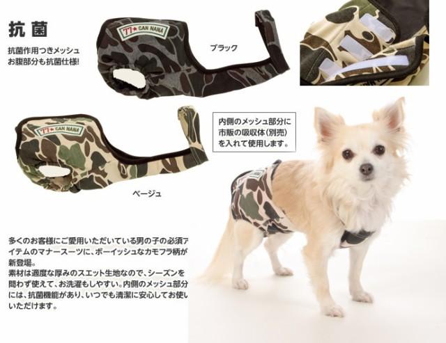 【きゃんナナ】カモフラマナースーツ SS-LLサイズ...