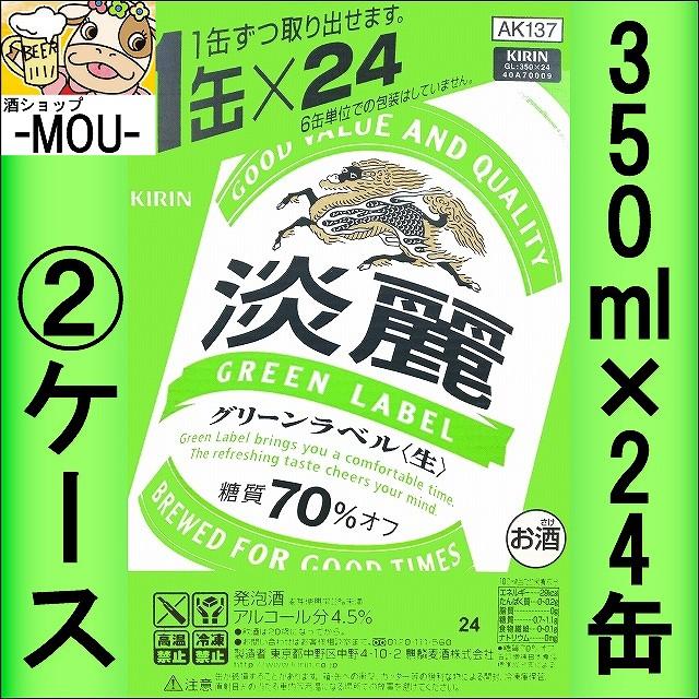 【2ケース】キリン 淡麗 〈生〉 グリーンラベ...