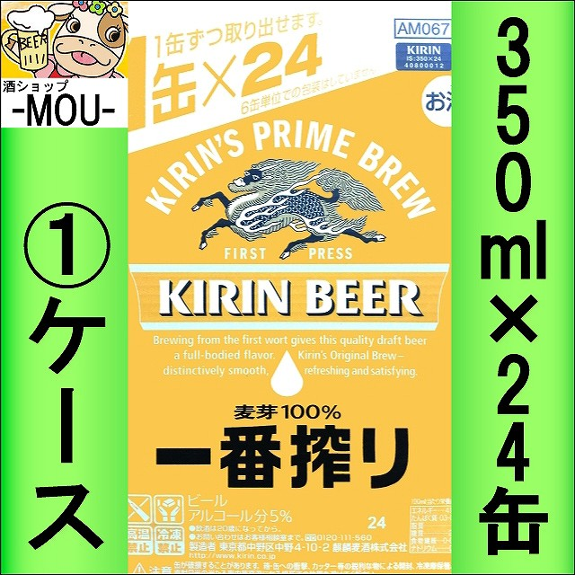 【1ケース】キリン 一番搾り 350ml【ビール】【...