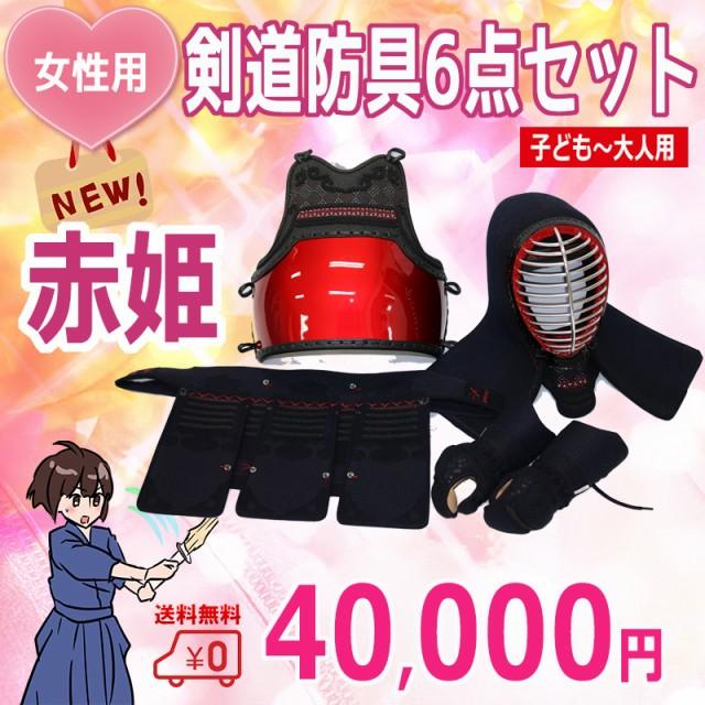 剣道赤姫 剣道防具セット 女性用剣道防具6点セ...