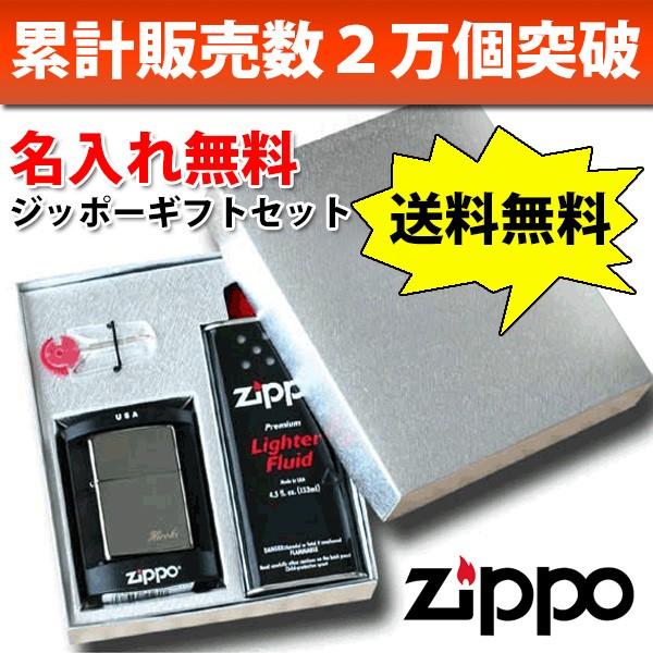 【名入れ無料】8種類から選べる・Zippoギフトセッ...