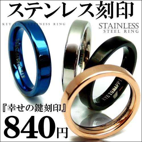 幸せの鍵 刻印 新素材ステンレスPVDリング 指輪 ...