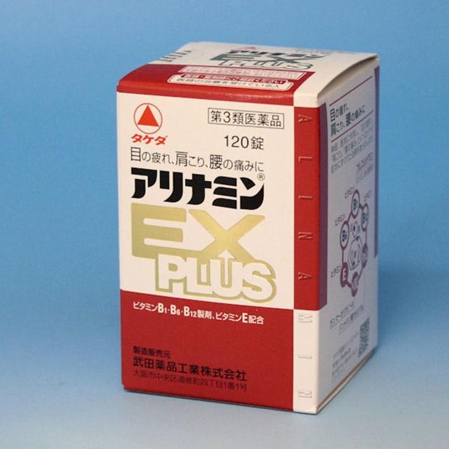【第3類医薬品】   アリナミンEX PLUS  ...