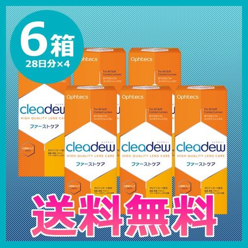 【送料無料】cleadew クリアデューファーストケア...