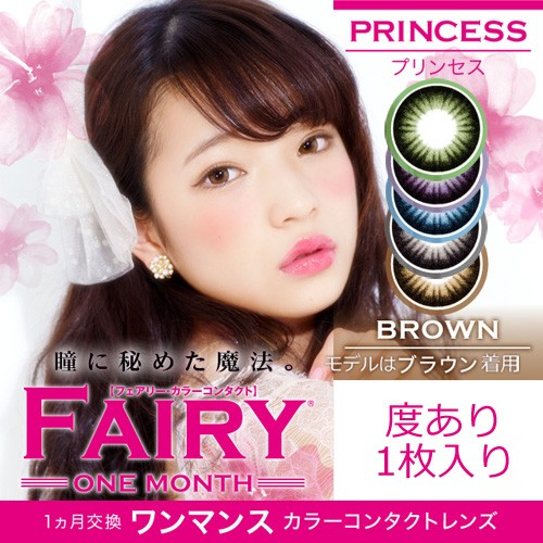 度有カラーコンタクト Fairy Princess (フェア...