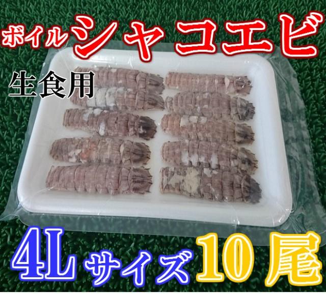 生食用 ボイル シャコエビ 4L 10尾 のし対応 お...