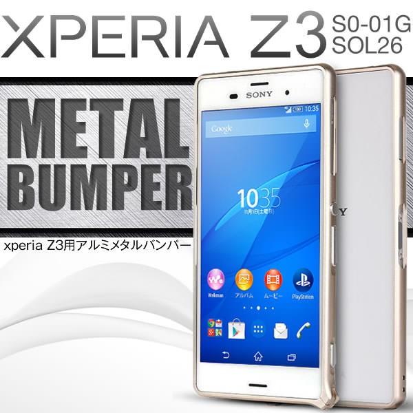 Xperia Z3 SO-01G SOL26 401SO ケース アルミメタ...