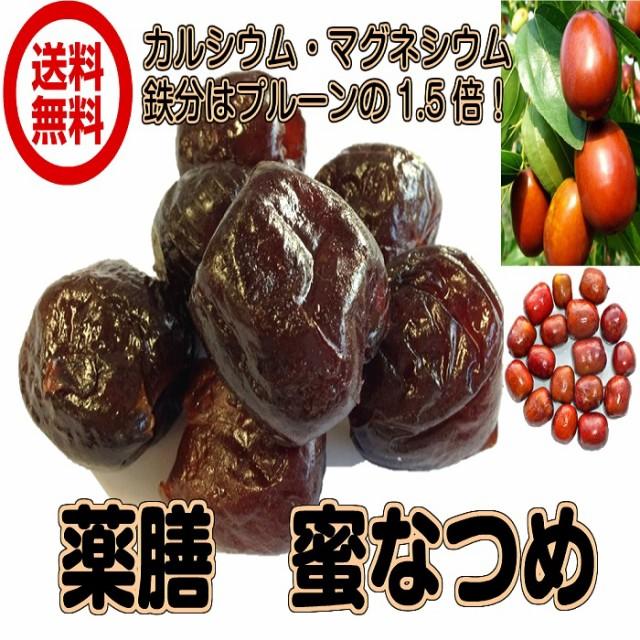 (蜜なつめ 種抜き 1.2kg 600g2袋)送料無料 ...