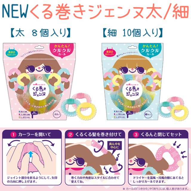 NEW★くる巻きジェンヌ 2種(太 8個入)(細 10...